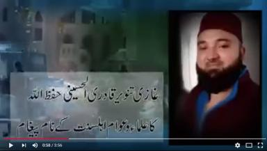 Phone call: Recording of call Tanveer made from jail was posted on YouTube.